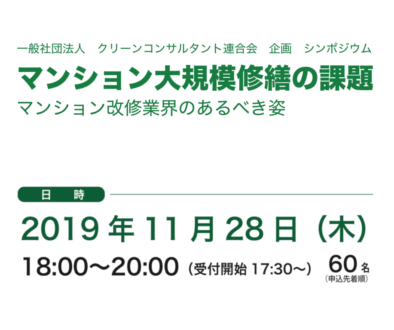symposium_2019_thumb